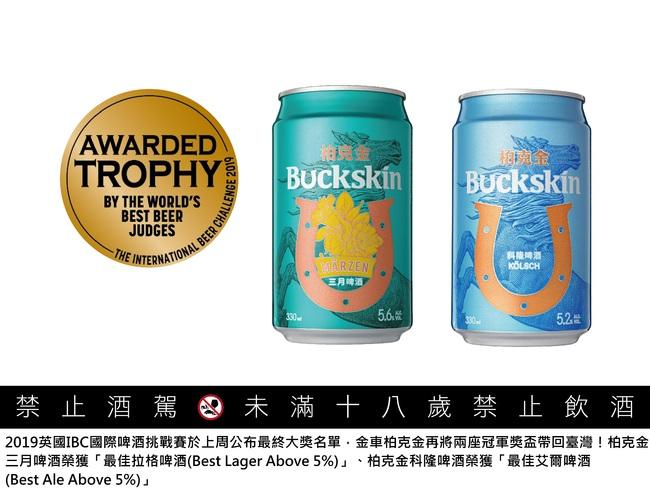 英國 IBC「最佳拉格啤酒」、「最佳艾爾啤酒」獎落臺灣! 中秋團圓就是要喝獲獎連連的柏克金啤酒   華視市場快訊