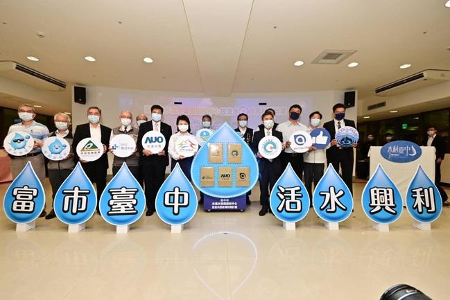 水湳水資中心再生水廠三方用水簽約簽訂    日供中科1萬噸產業用水 | 華視市場快訊