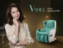 母親節送禮新選擇! 輝葉按摩椅全新推出專為女性打造的時尚小巧按摩椅Vsofa !