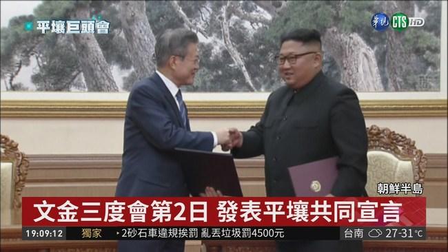 文金三度會第2日 發表平壤共同宣言