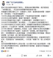 政院開鍘假新聞 邱毅批民進黨「做賊喊捉賊」