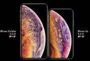 明早8點iPhone XS系列開賣 資費好康一次看懂