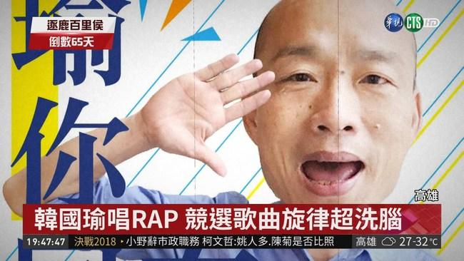"""走文青.RAP風! 競選歌曲""""與時俱進"""""""