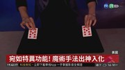 美國達人秀十週年 誔生首位華裔冠軍