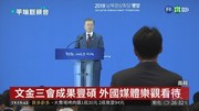 北韓承諾遵守棄核保證 川金二會有譜?