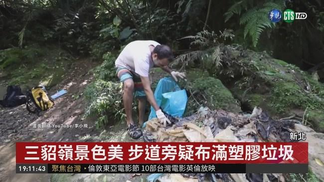 外國網友拍攝 三貂嶺步道布滿垃圾?!