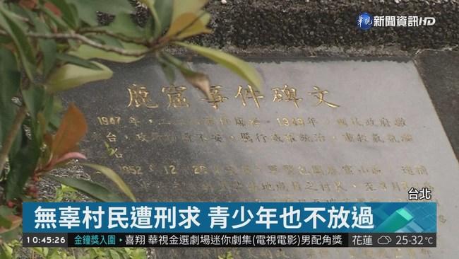 """落實轉型正義 監院查""""鹿窟事件"""""""